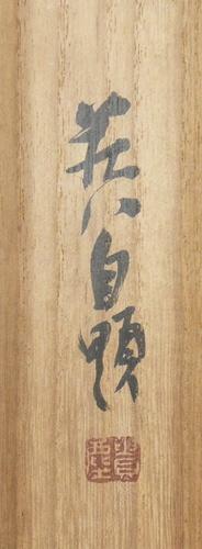 木村荘八の画像 p1_20